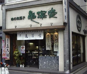 神田 亀澤堂