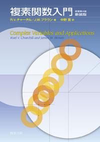 複素関数入門 原書第4版新装版