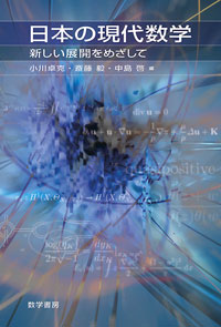 日本の現代数学 ──新しい展開をめざして