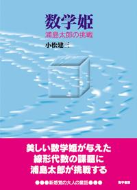 数学姫──浦島太郎の挑戦