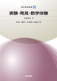 数学書房選書第3巻 実験・発見・数学体験