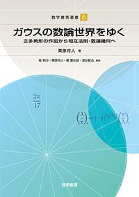 数学書房選書6 ガウスの数論世界をゆく<br>正多角形の作図から相互法則・数論幾何へ
