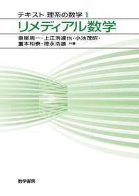 テキスト理系の数学1 リメディアル数学