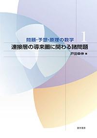 問題・予想・原理の数学 1 連接層の導来圏に関わる諸問題