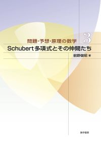 問題・予想・原理の数学3 Schubert多項式とその仲間たち