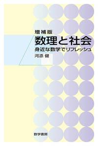 数理と社会 増補版──身近な数学でリフレッシュ