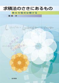 求積法のさきにあるもの ──微分方程式は解ける