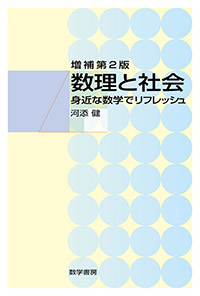 数理と社会 増補第2版