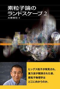 素粒子論のランドスケープ2