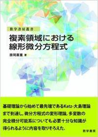 数学書房叢書 複素領域における線形微分方程式